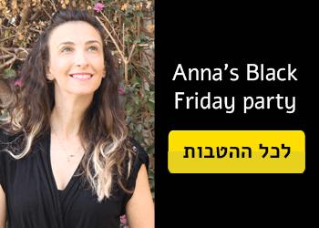 Black Friday, cyber monday, בלאק פריידיי, סייבר מאנדיי, אנה ברודי, anna brody