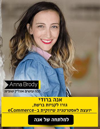 Anna Brody1