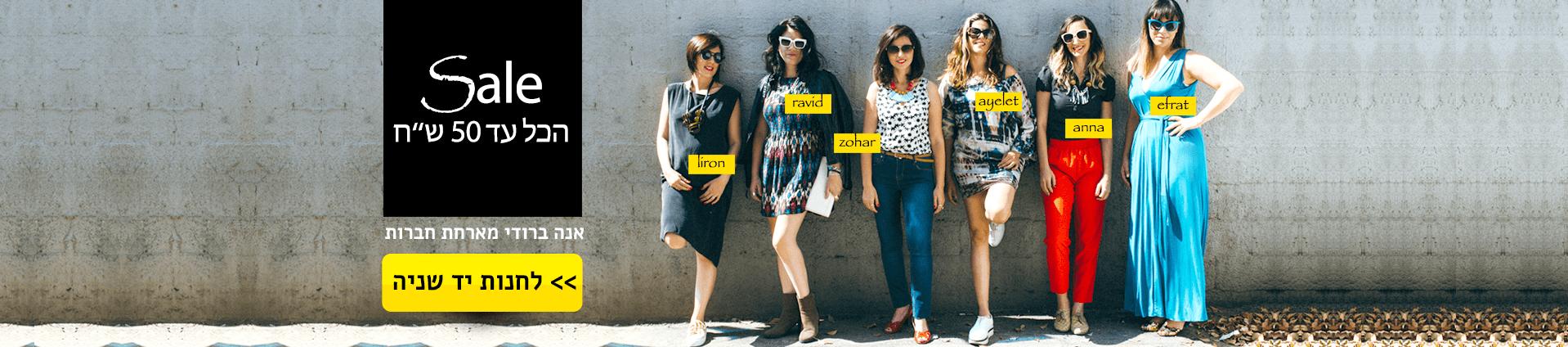 חנות אונליין, בגדי יד שניה, קניית בגדים באינטרנט, אנה ברודי