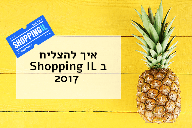 Shopping IL שופינג IL, שופינגIL, גוגל, google
