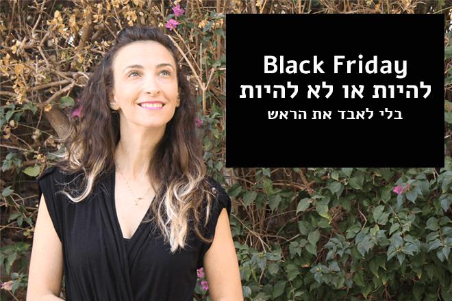 black friday בלאק פריידי אנה ברודי anna brody