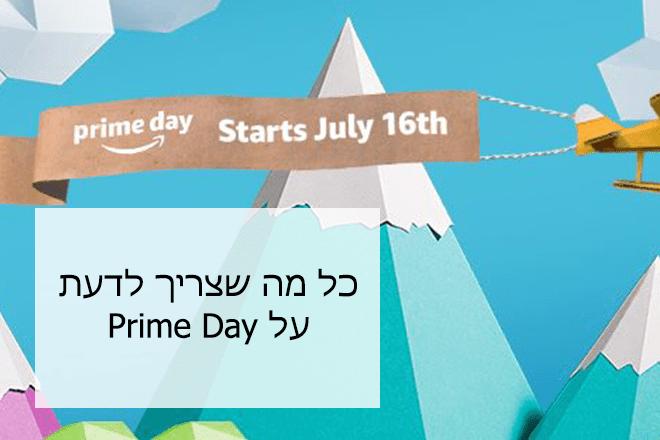 amazon prime, prime day, אמזון פריים, אמזון פריים דיי