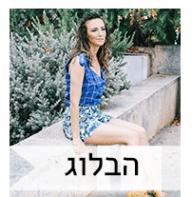 אנה ברודי | בלוגרית אופנה | בלוג אופנה