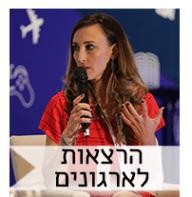 אנה ברודי | הרצאות לארגונים | איקומרס| שיווק שותפים | מובילי דעת קהל