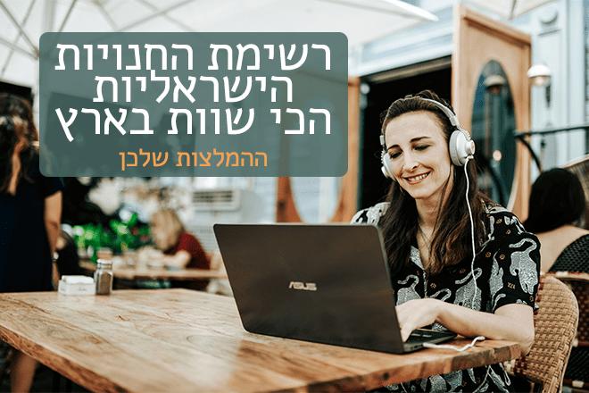 חנויות אונליין ישראליות שוות, אנה ברודי